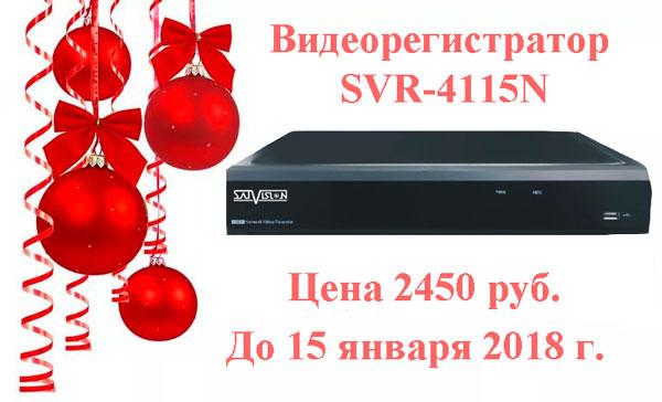 Новогодняя акция! Видеорегистратор SVR -4115N за 2450 руб