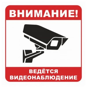 Бумажный знак установленной системы видеонаблюдения